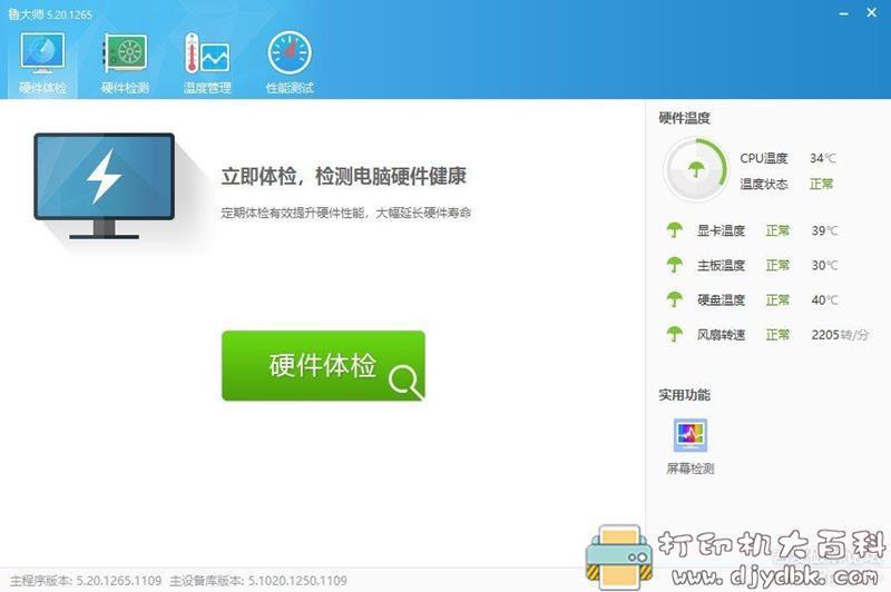 [Windows]鲁大师ludashi_5.20.1265去广告绿色版 配图
