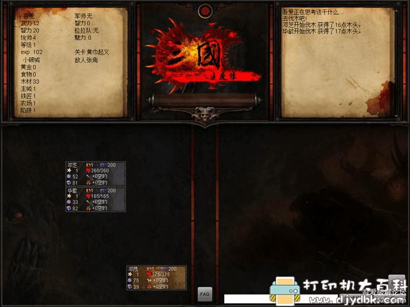 PC游戏分享:【怀旧】三国进度条 配图 No.2