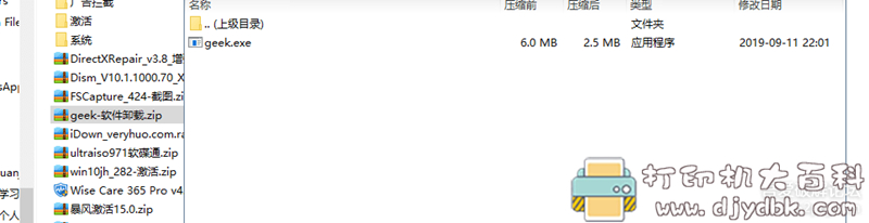 [Windows]win10卸载软件:极客卸载,可清理卸载后软件注册表信息 配图 No.3