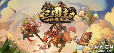 PC游戏分享:自购 三国志猛将传-V1.12-创造模式登场(11月11日版) 配图 No.1