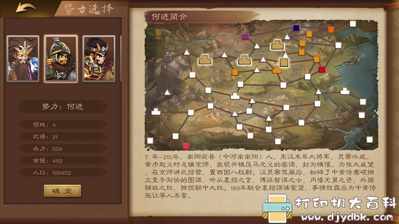 PC游戏分享:自购 三国志猛将传-V1.12-创造模式登场(11月11日版) 配图 No.6