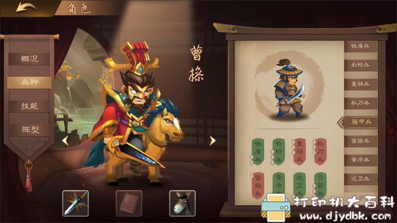 PC游戏分享:自购 三国志猛将传-V1.12-创造模式登场(11月11日版) 配图 No.7