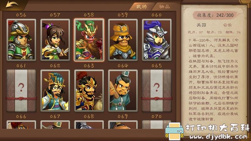 PC游戏分享:自购 三国志猛将传-V1.12-创造模式登场(11月11日版) 配图 No.8