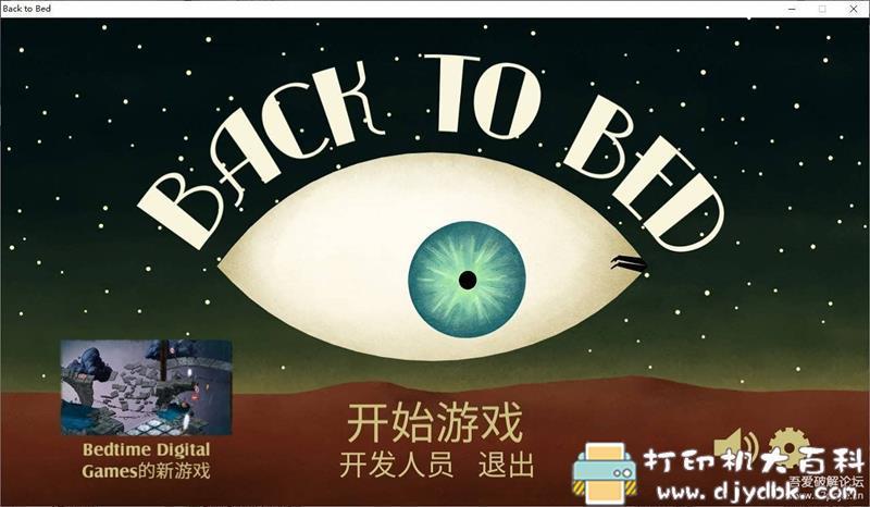 PC游戏分享:【冒险解谜】《梦游者》免安装中文版 配图 No.1