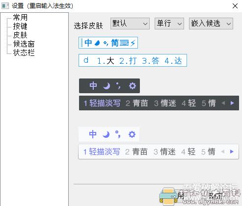 [Windows]分享一个全新输入法:顶功输入法「小小音形」10个字根,3键上屏 自动调频自动造词图片 No.2