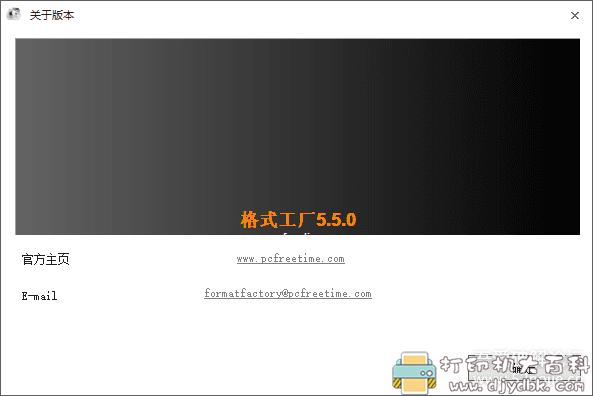 [Windows]格式工厂v5.5.0去广告绿色版图片 No.2