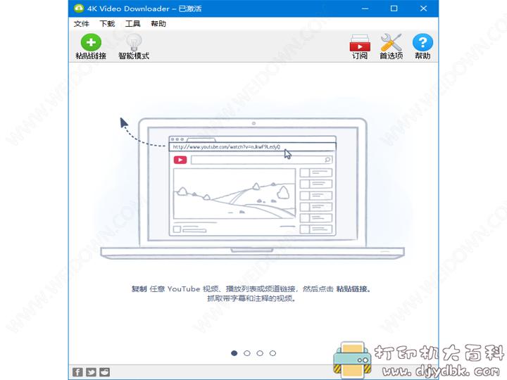 [Windows]4K Video Downloader 4.13.4.3930 中文注册版,支持下载油管视频 配图 No.1