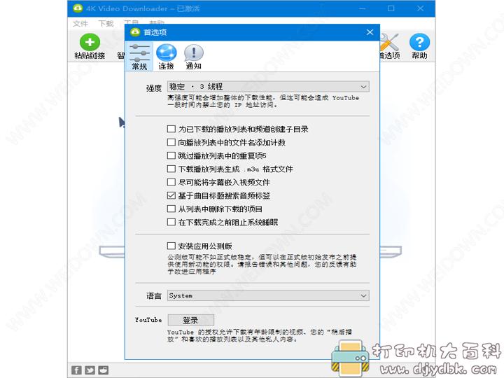 [Windows]4K Video Downloader 4.13.4.3930 中文注册版,支持下载油管视频 配图 No.3