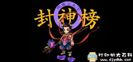PC游戏分享:【怀旧】红白机老游新作-封神榜2020图片 No.1