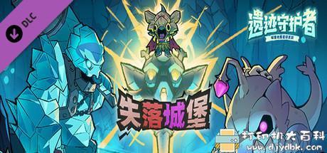 PC游戏分享:【像素类横版通关】失落城堡: 遗迹守护者-V2.01 -(新DLC)图片 No.1