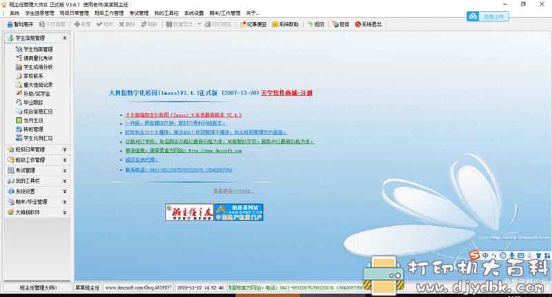 [Windows]班主任管理大师2 支持WIN10 64位系统 配图 No.2