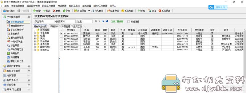 [Windows]班主任管理大师2 支持WIN10 64位系统 配图 No.3