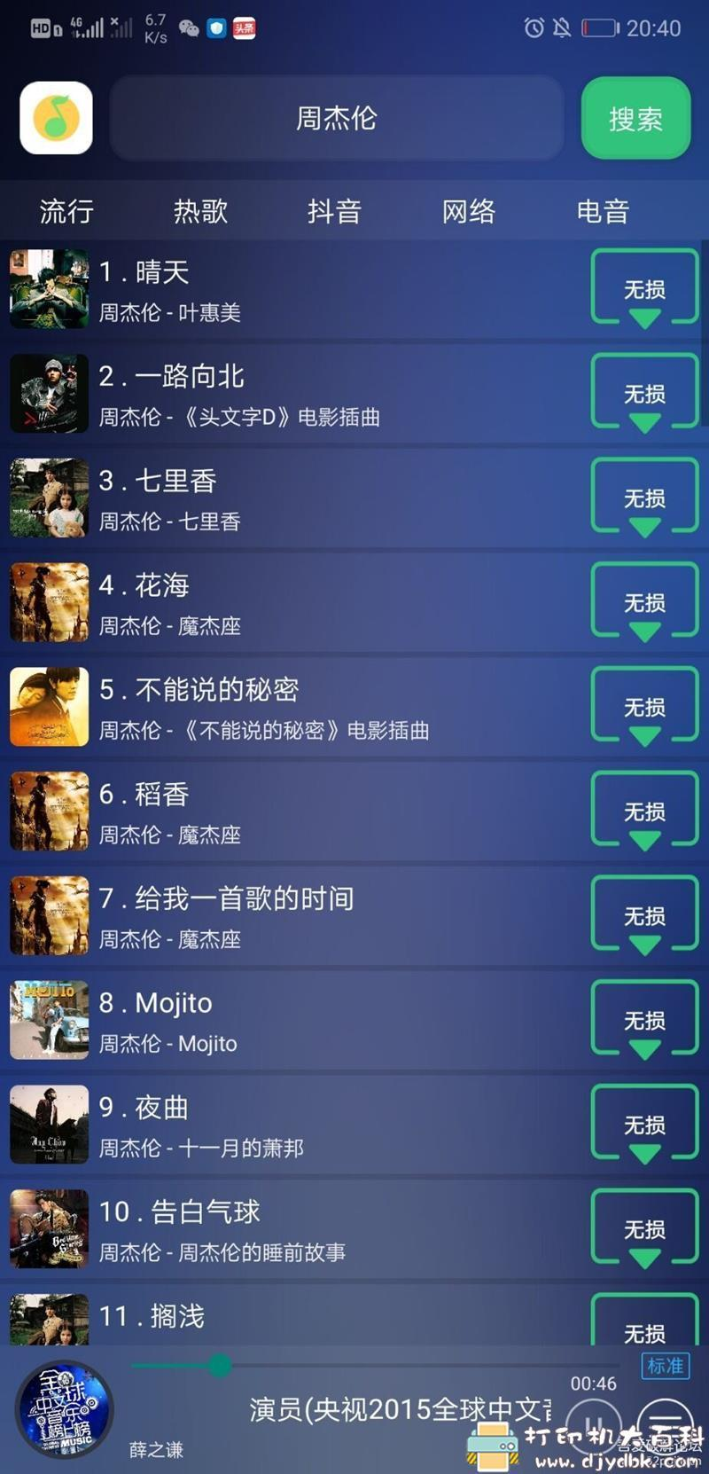 [Android]搜云音乐 V2.5 高级版,解锁七大音乐平台,可下载无损音质 配图 No.3