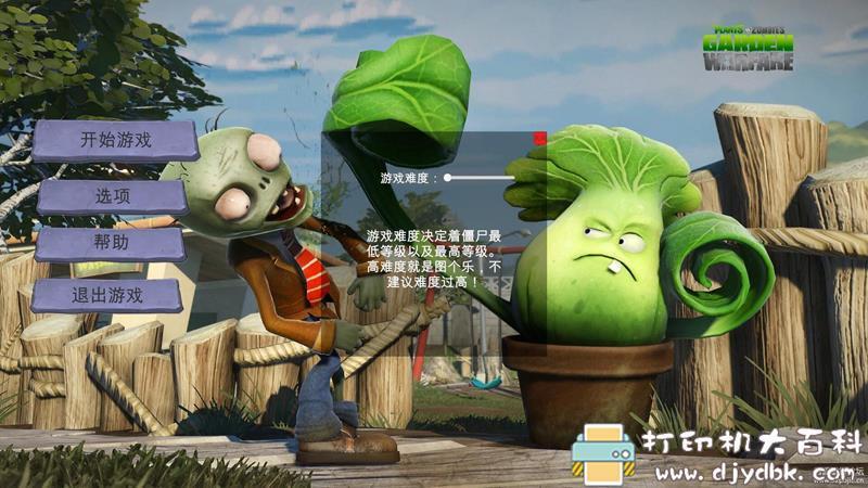 PC游戏分享:植物大战僵尸3D魔改版 配图 No.1