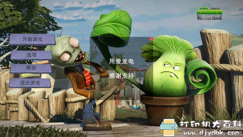 PC游戏分享:植物大战僵尸3D魔改版 配图 No.2