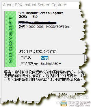 [Windows]自带撕边效果的截图工具spx instant 5.0带注册机 配图 No.2