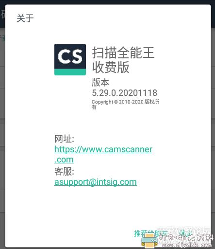 [Android]CamScanner扫描全能王v5.29.0 解锁收费版 配图 No.1