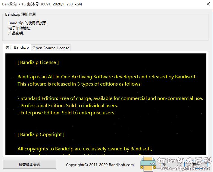 [Windows]解压缩工具 Bandizip v7.13特别版图片 No.4