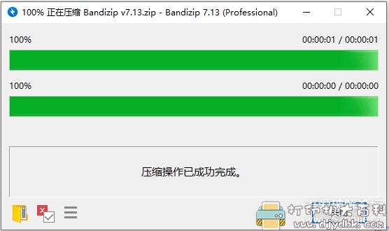 [Windows]解压缩工具 Bandizip v7.13特别版图片 No.6
