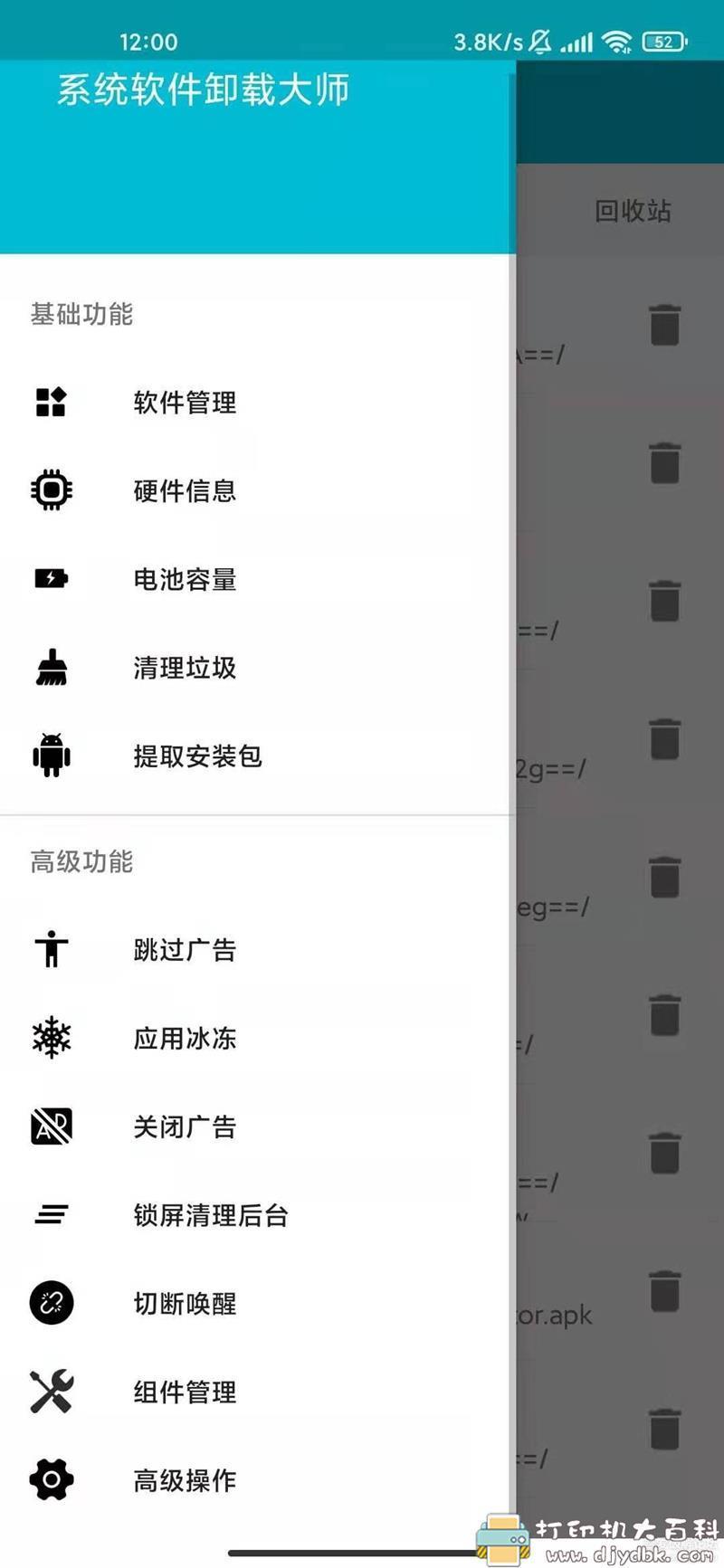 [Android]系统软件卸载大师 v2.5.5.0 去广告解锁高级版 配图 No.3
