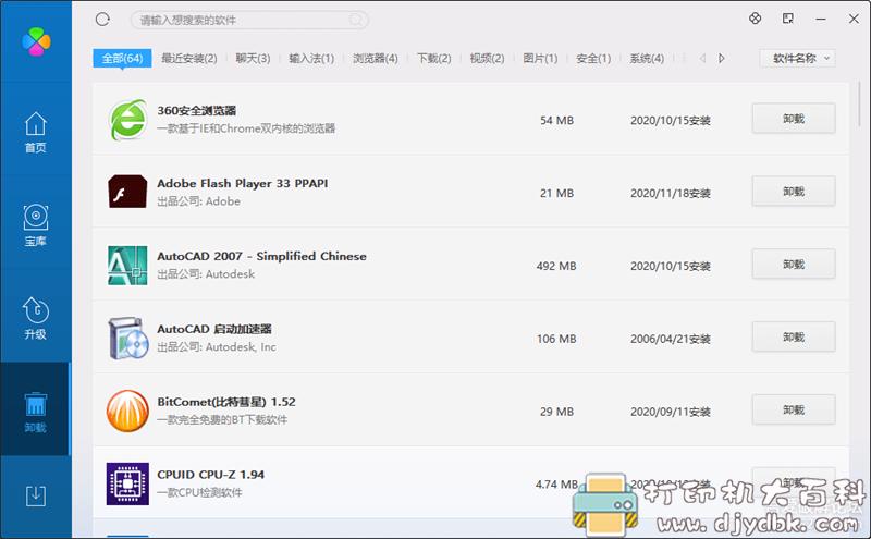 [Windows]电脑管家软件管理独立版3.1.1442,win10实测可用 配图 No.2