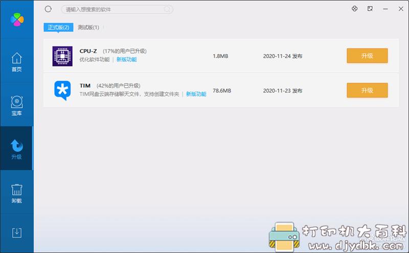 [Windows]电脑管家软件管理独立版3.1.1442,win10实测可用 配图 No.3