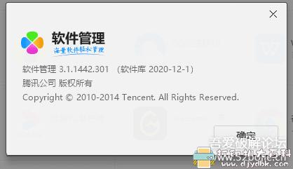 [Windows]电脑管家软件管理独立版3.1.1442,win10实测可用 配图 No.4