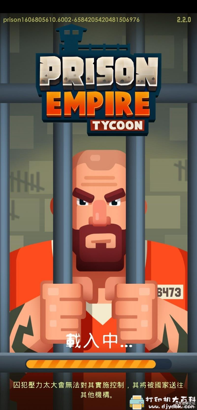 安卓游戏分享:【模拟经营】监狱帝国大亨 2.2.0 中文版 Prison Empire Tycoon 无限钞票/钻石 配图 No.1