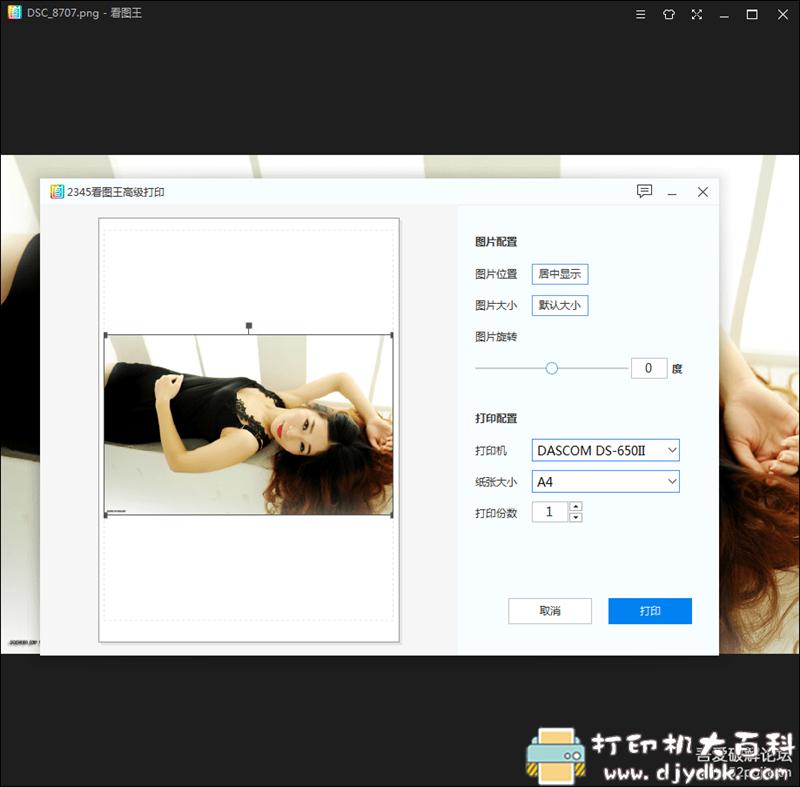 [Windows]2345看图王 v10.1.0.8899 去广告绿色纯净版(12.7修复打印模块) 配图 No.3