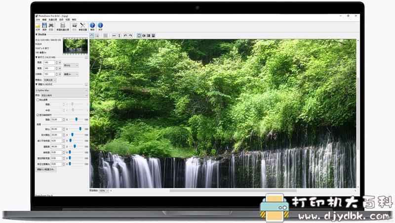 [Windows]效果超赞的图片放大工具:photoZoom Pro 8.0.6 单文件版 配图 No.1