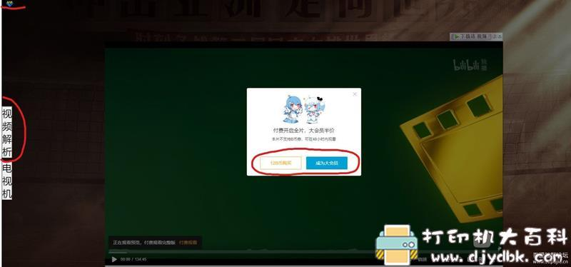 [Windows]油猴插件+IDM组合,下载全网主流视频网站VIP付费视频 配图 No.1
