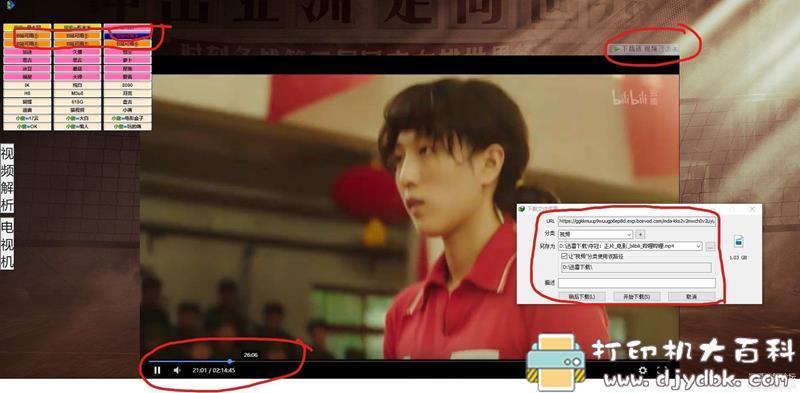[Windows]油猴插件+IDM组合,下载全网主流视频网站VIP付费视频 配图 No.3