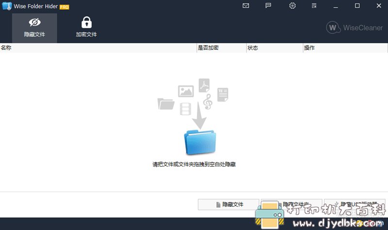 [Windows]文件和文件夹隐藏加密工具 Wise Folder Hider v4.37 Build 197 配图 No.1