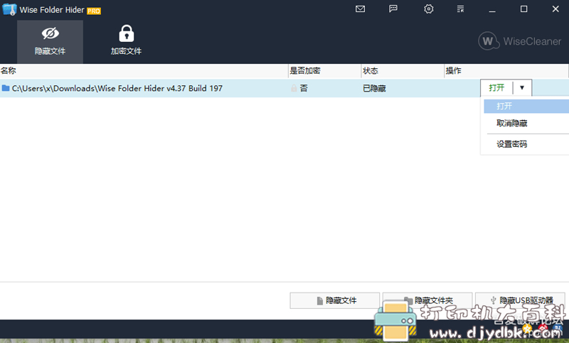 [Windows]文件和文件夹隐藏加密工具 Wise Folder Hider v4.37 Build 197 配图 No.4