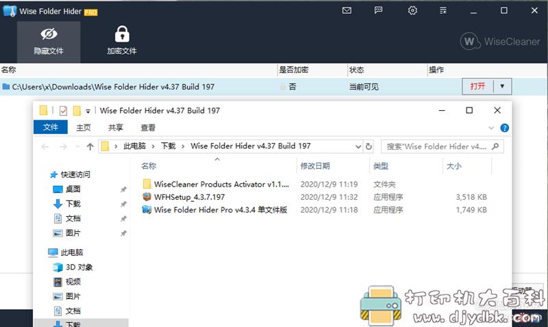 [Windows]文件和文件夹隐藏加密工具 Wise Folder Hider v4.37 Build 197 配图 No.5