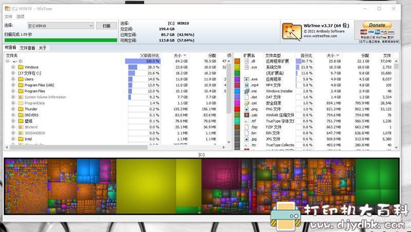 [Windows]电脑大文件查找搜索工具:WizTree v3.37 配图 No.1