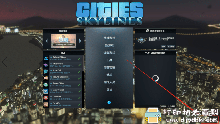 PC游戏分享:【模拟经营】都市天际线1.12版本 配图 No.1