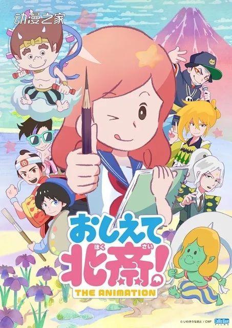 2021年春季日本动画名单公布,居然多达71部!_图片 No.13