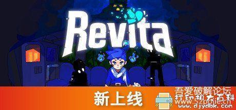 PC游戏分享:《重生旅人 Revita》| 中文版v20210305 配图 No.1