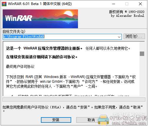 [Windows]解压缩软件 WinRAR v6.01 Beta 1 简体中文汉化特别版(3.5更新)图片 No.1