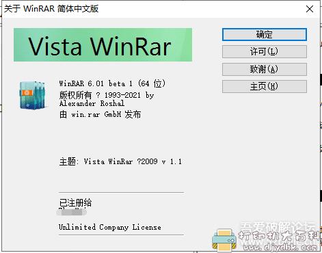 [Windows]解压缩软件 WinRAR v6.01 Beta 1 简体中文汉化特别版(3.5更新)图片 No.2