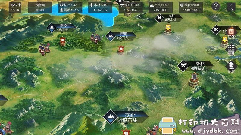 PC游戏分享:【美少女云集】萌娘三国1.0 天翼+度盘 配图 No.2