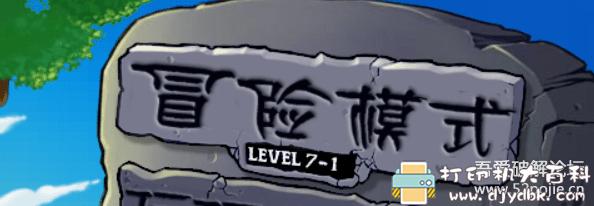 PC游戏分享:植物大战僵尸雨版32.7图片 No.2