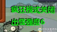 PC游戏分享:植物大战僵尸雨版32.7 配图 No.4