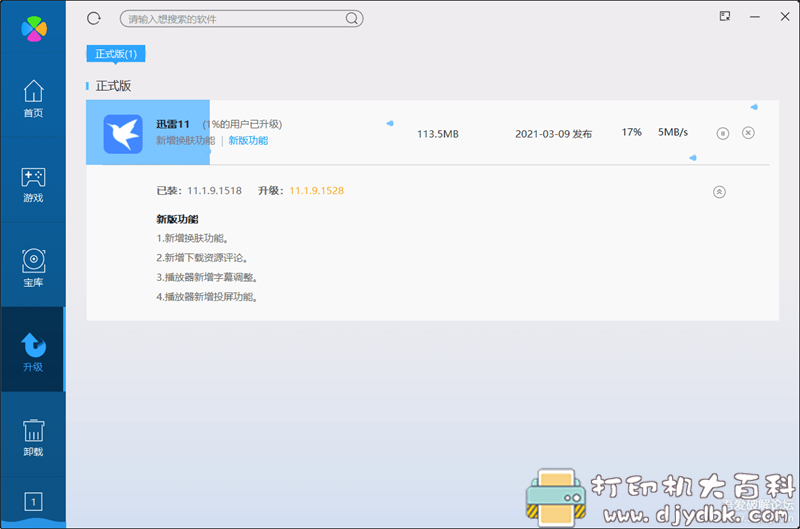 [Windows]腾讯软件管理绿色提取版 v2021.03.09 软件库持续更新图片 No.3