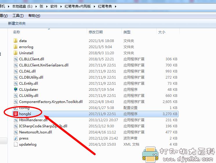[Windows]红笔考典3.1.0.0 巅峰特训训云题库8.0.0.0 考证软件二建题库软件 配图 No.1