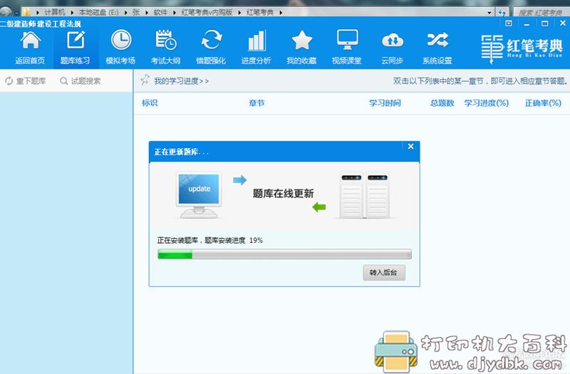 [Windows]红笔考典3.1.0.0 巅峰特训训云题库8.0.0.0 考证软件二建题库软件 配图 No.4