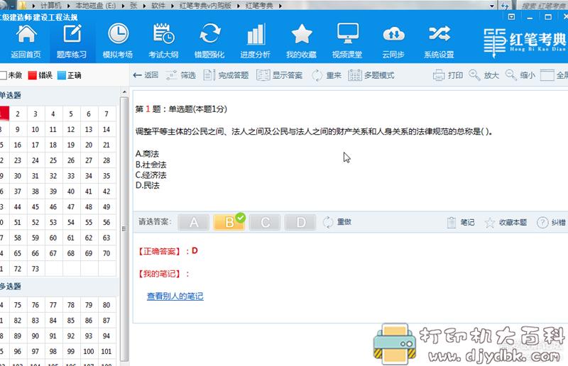 [Windows]红笔考典3.1.0.0 巅峰特训训云题库8.0.0.0 考证软件二建题库软件 配图 No.5
