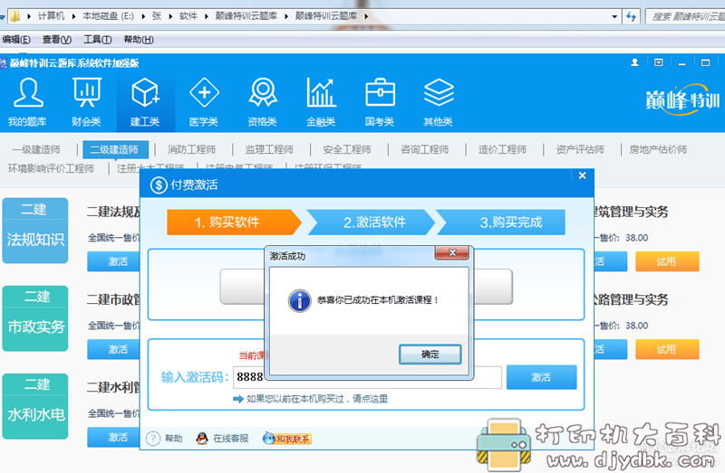 [Windows]红笔考典3.1.0.0 巅峰特训训云题库8.0.0.0 考证软件二建题库软件 配图 No.9