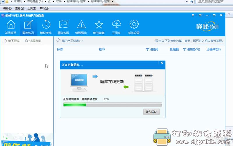 [Windows]红笔考典3.1.0.0 巅峰特训训云题库8.0.0.0 考证软件二建题库软件 配图 No.10